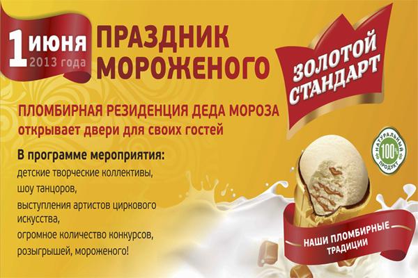 Дни мороженого, Россия, 2013