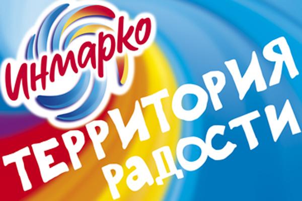 Праздник мороженого, Москва, 2011