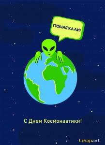 плакат ко дню космонавтики-01
